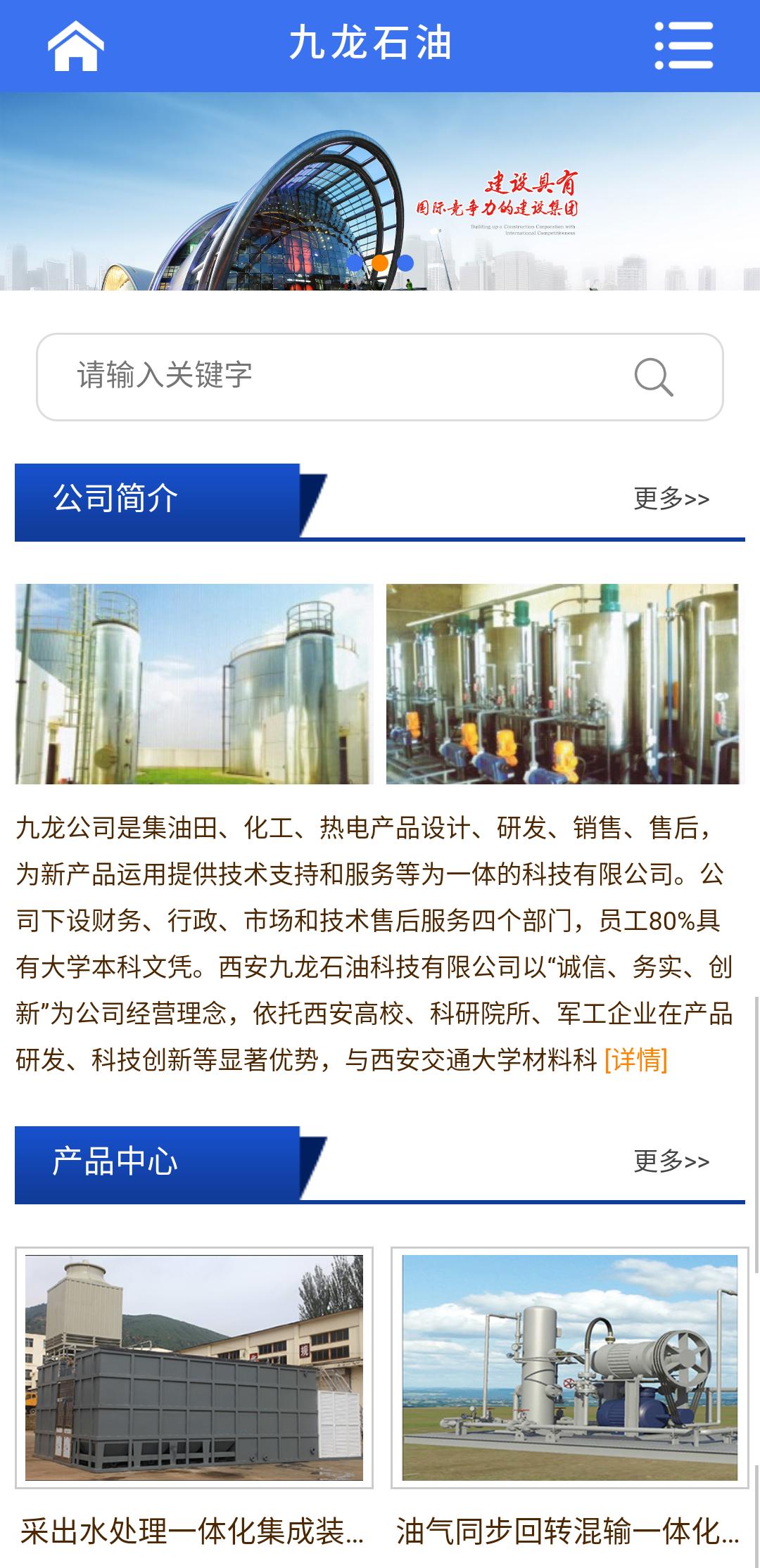 西安九龙石油科技有限公司