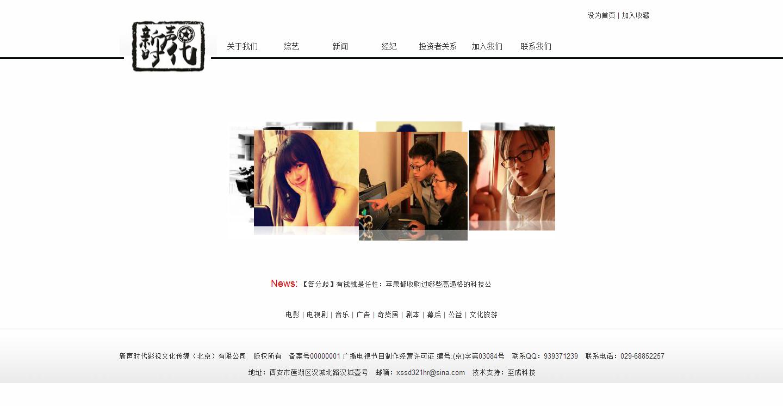 西安网站设计-新声时代