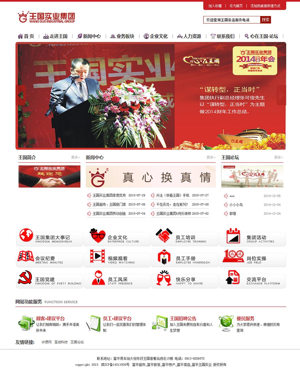 西安网站设计—王国实业