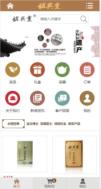 陜西省涇陽縣裕興重茯磚茶業有限公司