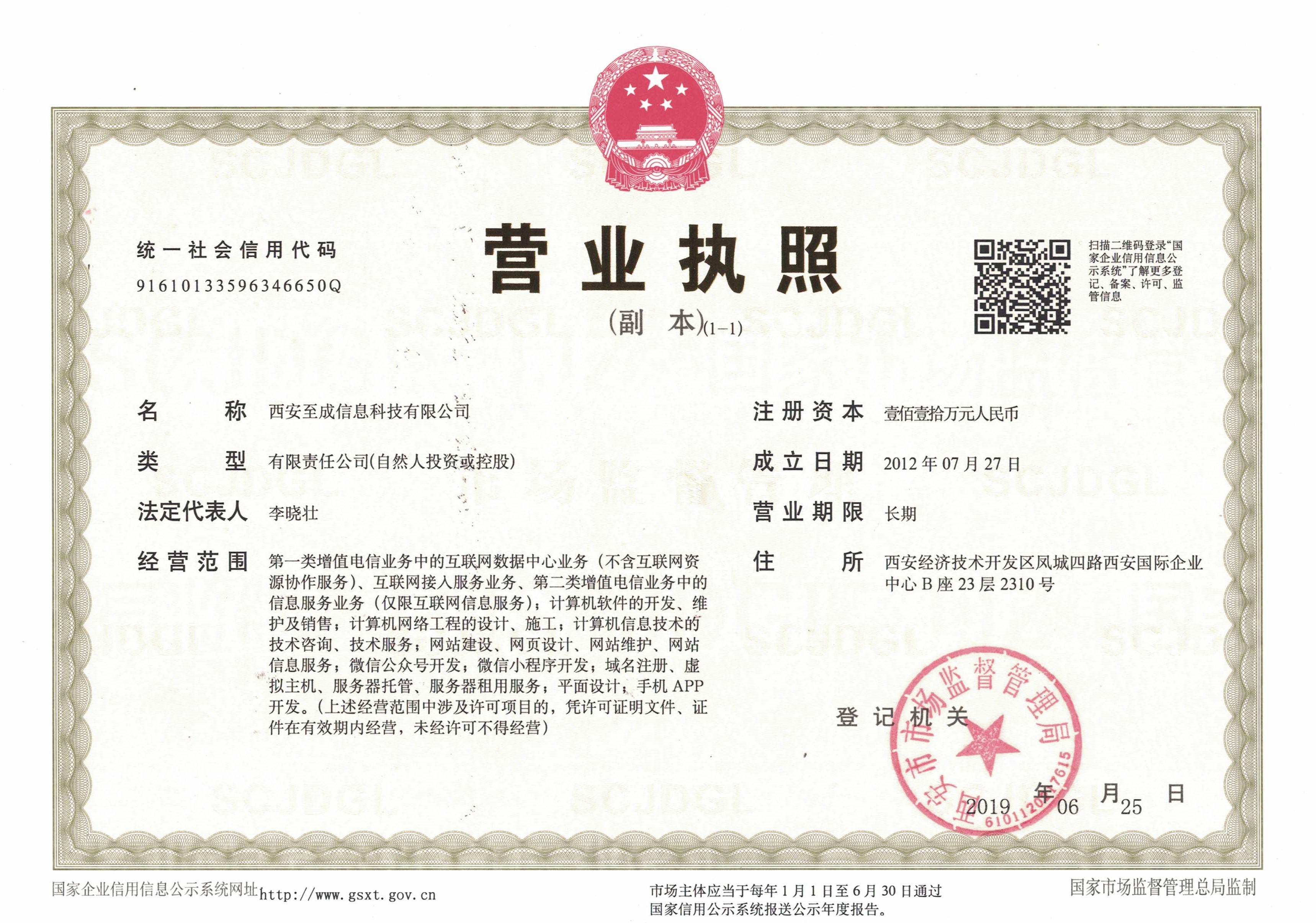 统一社会信用代码证